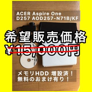 エイサー(Acer)の★無料おまけ有!■ACER Aspire One D257 中古(ノートPC)