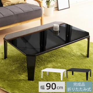 鏡面加工リッチテーブル幅90(ローテーブル)