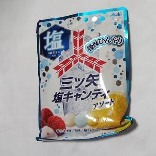 アサヒ - 三ツ矢塩キャンディアソート