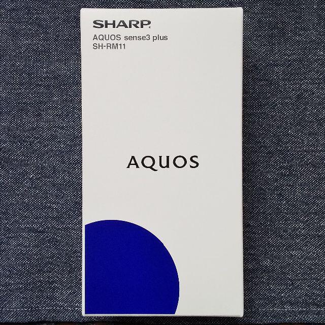 SHARP(シャープ)の新品 AQUOS sense3 plus ブラック SIMフリー スマホ本体 スマホ/家電/カメラのスマートフォン/携帯電話(スマートフォン本体)の商品写真