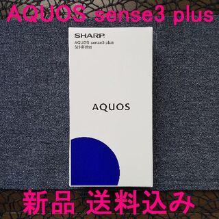 シャープ(SHARP)の新品 AQUOS sense3 plus ブラック SIMフリー スマホ本体(スマートフォン本体)