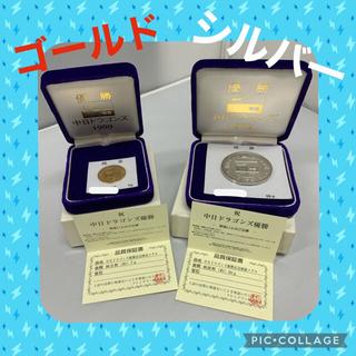 中日ドラゴンズ - 中日ドラゴンズ 優勝記念メダル 1999 ゴールド シルバー 新品未開封!