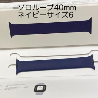 アップル(Apple)のアップルウォッチ純正ソロループ40mmサイズ6ディープネイビー(ラバーベルト)