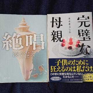 湊かなえ「絶唱」まさきとしか「完璧な母親」二冊セット(文学/小説)