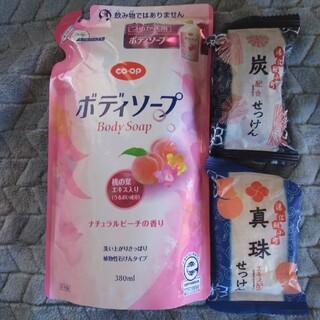 coop コープ ボディソープ & 石鹸 2種(ボディソープ/石鹸)