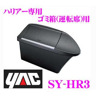 【未使用】ハリアー専用 ゴミ箱(運転席)(車内アクセサリ)