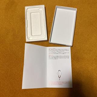アイフォーン(iPhone)のiPhone7 交換品の入っていた空箱(ショップ袋)