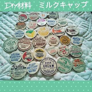 ミルクキャップ ¥40/個 DIY材料 ワンポイント☆ビンテージ(各種パーツ)