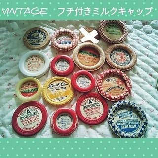 フチ付きミルクキャップ ¥70/個 DIY材料 ワンポイント☆ビンテージ(各種パーツ)