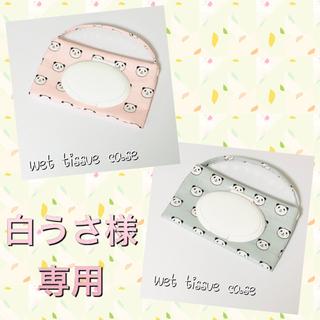 wet tissue case  パンダ柄サーモンピンク&シルバーグレー(外出用品)