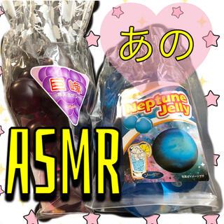 ASMRゼリー 2袋セット(菓子/デザート)