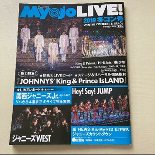 Myojo LIVE! 2019冬コン号(アート/エンタメ/ホビー)