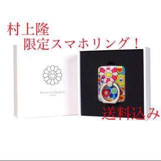 【58様専用】Flower Smartphone Ring スマホ リング×2(その他)