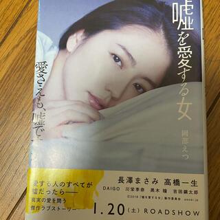 嘘を愛する女 岡部えつ ♡(文学/小説)