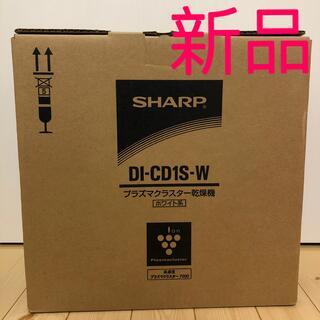 シャープ(SHARP)の《新品》SHARP DI-CD1S-W  乾燥機(衣類乾燥機)