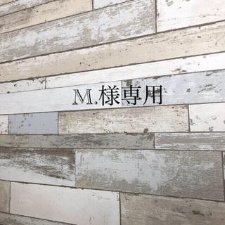 M.様専用♡(その他)