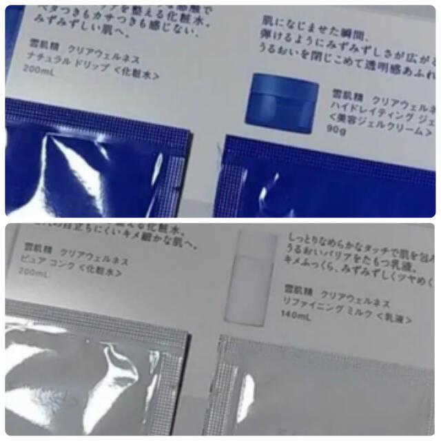 雪肌精(セッキセイ)の雪肌精  サンプル コスメ/美容のキット/セット(サンプル/トライアルキット)の商品写真