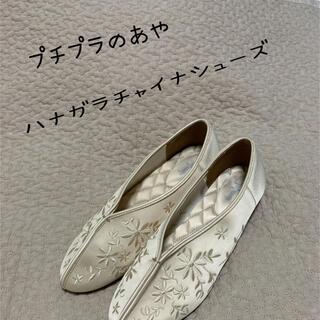 シマムラ(しまむら)のプチプラのあや✖️しまむら コラボ商品(バレエシューズ)