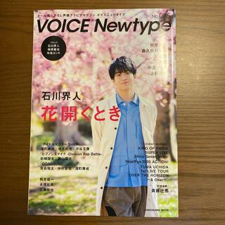 カドカワショテン(角川書店)のVOICE Newtype No.75(声優)
