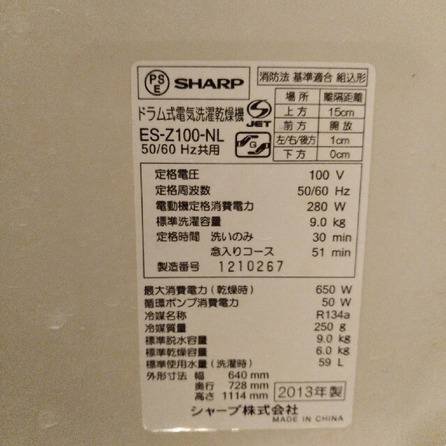 SHARP(シャープ)のドラム式洗濯乾燥機 ES-Z100-NL 2013年 SHARP ヒートポンプ スマホ/家電/カメラの生活家電(洗濯機)の商品写真