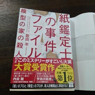 紙鑑定士の事件ファイル模型の家の殺人(文学/小説)