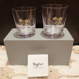 スガハラ(Sghr)の新品未使用☆sghr スガハラ ペアロックグラス(グラス/カップ)