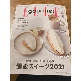 エル(ELLE)のElle Gourmet (エル・グルメ) 2021年 03月号(料理/グルメ)