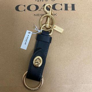 コーチ(COACH)の【新品・未使用】 COACH ターンロック  バッグチャーム  キーホルダー (キーホルダー)
