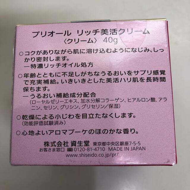PRIOR(プリオール)の資生堂 プリオール リッチ美活クリーム コスメ/美容のスキンケア/基礎化粧品(フェイスクリーム)の商品写真