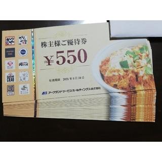アークランドサービス かつや 13200円分 (レストラン/食事券)