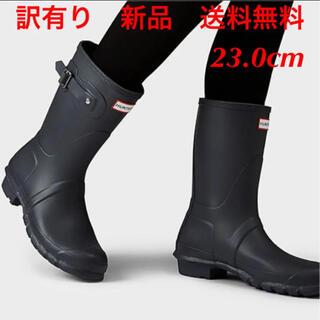 HUNTER - 訳有り 未使用 HUNTER ハンター レインブーツ 長靴 23cm