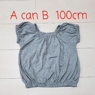 エーキャンビー(A CAN B)のA can B 100cm グレーTシャツ フリル (Tシャツ/カットソー)
