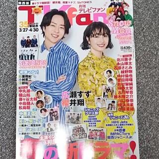 Kis-My-Ft2 - TVfan (テレビファン) 関西版 2021年 5月号 Kis-My-Ft2