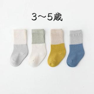 フタフタ(futafuta)の【即納】子供 靴下 4点セット /シンプル おしゃれ 春 韓国子供服男の子女の子(靴下/タイツ)