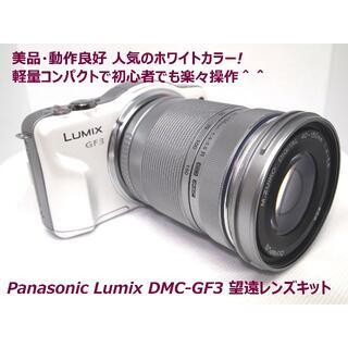 Panasonic - ★美品・動作良好!人気のホワイト★ LUMIX DMC-GF3 望遠レンズキット