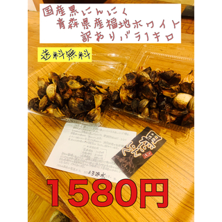 国産黒にんにく 青森県産福地ホワイト訳ありバラ1キロ (野菜)