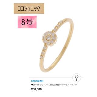 ココシュニック(COCOSHNIK)の8号《COCOSHNIK》2016年クリスマス限定(K18) ダイヤモンドリング(リング(指輪))