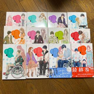 講談社 - パーフェクトワールド 全12巻