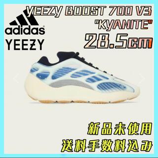 """アディダス(adidas)のYEEZY BOOST 700 V3 """"KYANITE"""" 28.5cm(スニーカー)"""