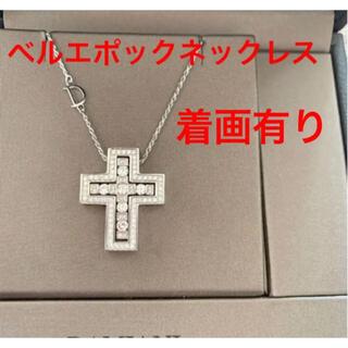 ダミアーニ(Damiani)の✨最高品質✨芸能人.有名モデル愛用✨新作ベルエポック✨ネックレス✨1.21ct(ネックレス)
