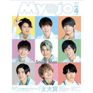 シュウエイシャ(集英社)のmyojo 2020年4月号 抜けなし(アート/エンタメ/ホビー)