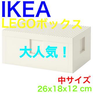 イケア(IKEA)の品薄!在庫わずか!IKEA&LEGOボックス★ 26x18x12 cm★中サイズ(積み木/ブロック)