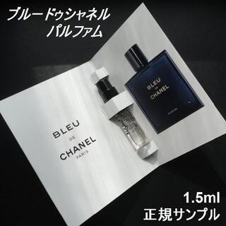 CHANEL - ブルードゥシャネル PARFUM 1.5ml 正規サンプルスプレー シャネル香水