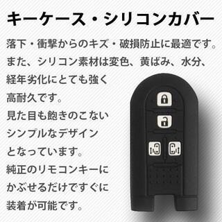 ダイハツ(ダイハツ)の最安値 トヨタ ダイハツ 車用 シリコン キーケース ブラック タント ウェイク(車外アクセサリ)
