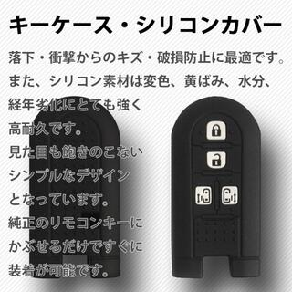 ダイハツ(ダイハツ)の2個で最安値 トヨタ ダイハツ 車用 シリコン キーケース ブラック タント(車外アクセサリ)