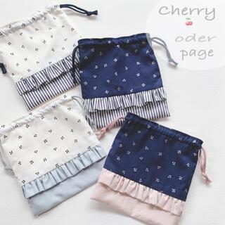 Cherry ♡巾着 給食袋 小物入れ サニタリー ポーチ コップ袋 お弁当袋(外出用品)
