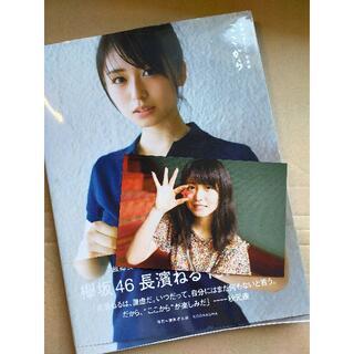 ケヤキザカフォーティーシックス(欅坂46(けやき坂46))の長濱ねる 写真集 ここから(女性タレント)