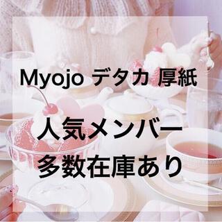 ジャニーズ(Johnny's)のMyojo デタカ 厚紙 7月号~4月号在庫多数あり(9月号抜け)(アイドルグッズ)