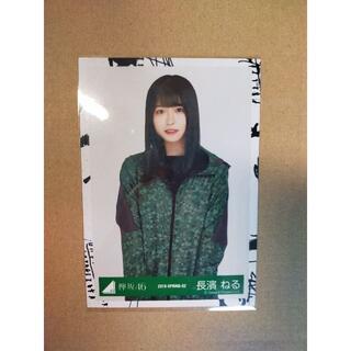 ケヤキザカフォーティーシックス(欅坂46(けやき坂46))の長濱ねる 生写真 チュウ ジャージ(女性タレント)