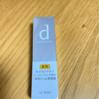 ディープログラム(d program)のdプログラム ACリセット 部分用美容液(美容液)